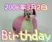 2006年3月2日生まれ☆