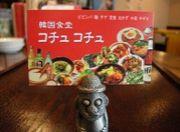 韓国食堂コチュコチュ