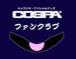 コスパ・COSPA ファンクラブ