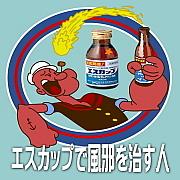 エスカップで風邪を治す人
