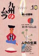 九州のムラ