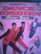 ダンス甲子園が始まり
