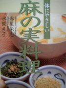 体にやさしい麻の実料理