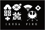 IKUSA FIRE
