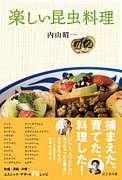 「昆虫料理を楽しむ」を読む