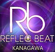 REFLEC BEAT 神奈川県支部