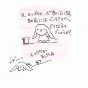 ドジっ子同盟★