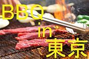 BBQ(バーベキュー)in東京