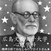 広島文教女子大学心理学科