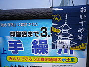 佐倉・手繰川スロージョギング