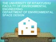 北九大 環境空間デザイン学科
