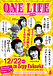 【ONELIFE】12/22
