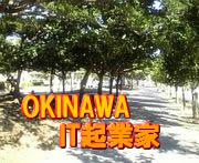 沖縄★IT起業家★