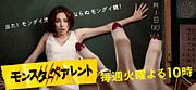 『モンスターペアレント』動画