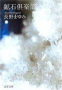 ◆鉱石倶楽部◆