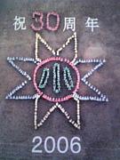 千城台旭小学校
