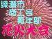 綾瀬の花火、大好き!