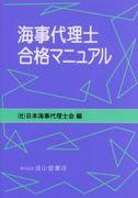 【MIXI】海事代理士資格予備校!