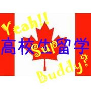 私立高校生 in Canada