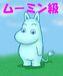 ムーミン級'ぷち'
