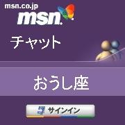 MSN チャット おうし座