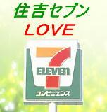 住吉セブンが好き!(for GAY)