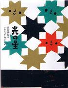 池田進吾(67)