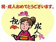 成人式!(開明共学3期生)