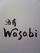 武蔵新田『wasabi』応援隊