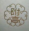 京教附高のときの友達