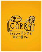 きーCurry☆