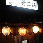 新三浦(茨木本店)ファンの集い