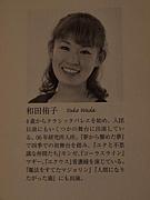 劇団四季 和田侑子さんが好き♪