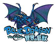 ブルードラゴン 異界の巨獣
