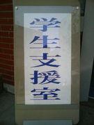 関東学院大学 学生支援室