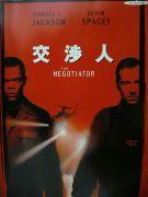 The Negotiator 交渉人