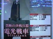 blitz tank【アカツキ電光戦記】
