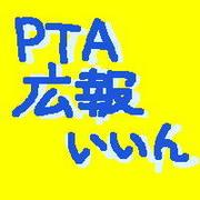 PTA 広報 いい〜ん♪