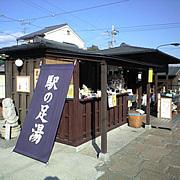 【嵐山温泉】駅の足湯