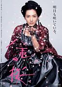 2013年NHK大河 八重の桜