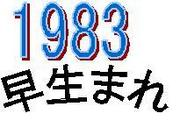 1983早生まれの人