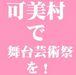 「可美村舞台芸術祭」を企画!