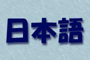 日本語−日本人