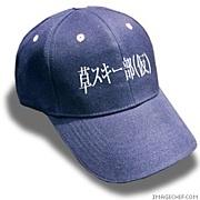 草スキー部(仮)〜小島っ子同盟〜