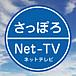 ネット放送★さっぽろNet-TV