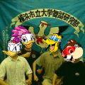 横市関学ダンス部OBOGの会