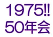 1975!50年会