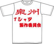 泉州Tシャツ製作委員会