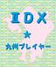 ★2DX九州プレイヤーの会★