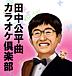 田中公平曲カラオケ倶楽部♪